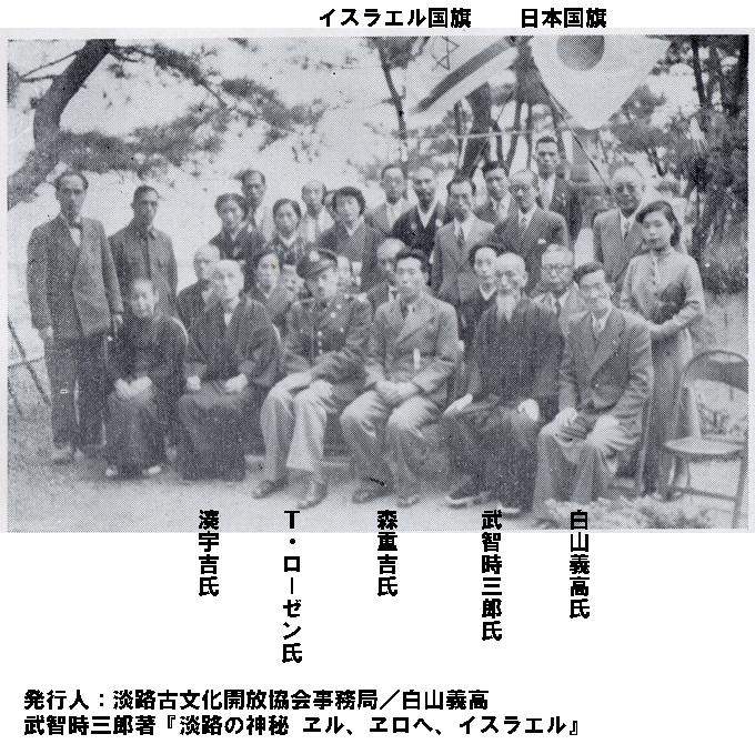 1935年(昭和10年)に、出口王仁三郎氏に白山義高氏が依頼を受ける